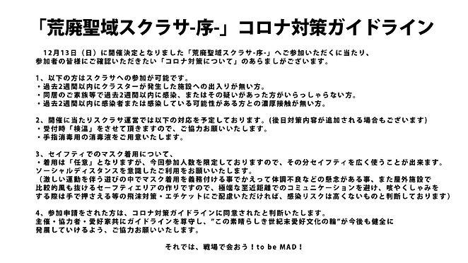 開催ガイドライン.jpg