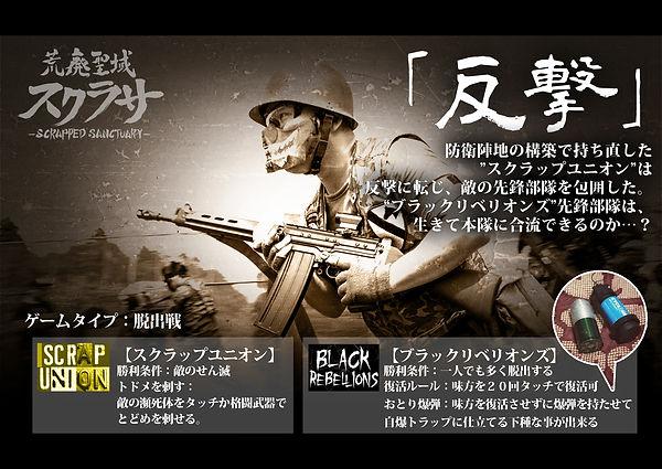 第3話「反撃」.jpg