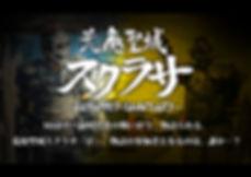 ⑥MADサバ前史の戦いが今.jpg