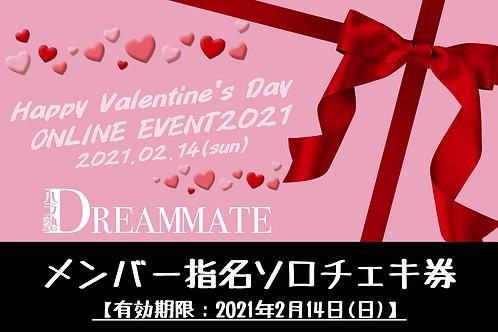 バレンタインイベント限定メンバー指定ソロチェキ