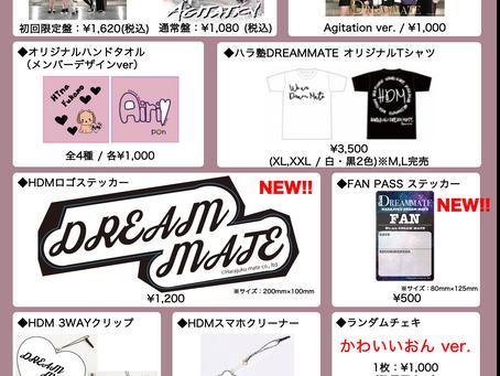 【INFORMATION】かわいいおん@イオン幕張店 物販・特典会情報