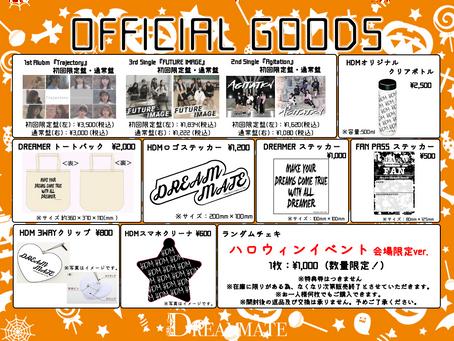【INFORMATION】ハラ塾DREAMMATE〜ハロウィンイベント 物販・特典会内容
