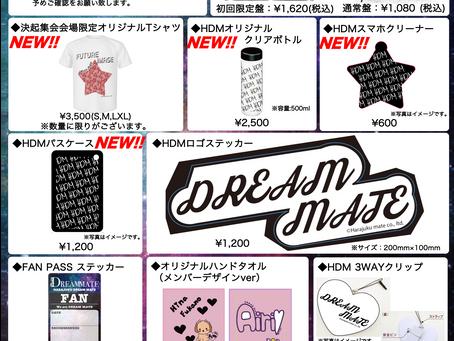 【INFORMATION】3rd Singleリリースイベント決起集会 物販・特典会情報