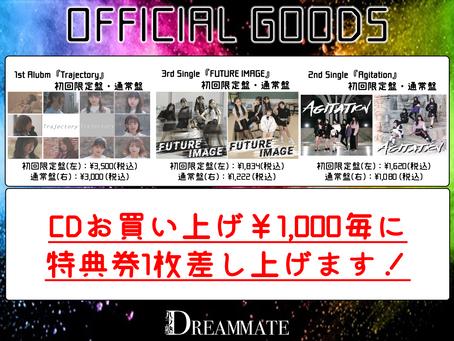 【INFORMATION】ERG×HDM LIVE「WAY」物販・特典会内容