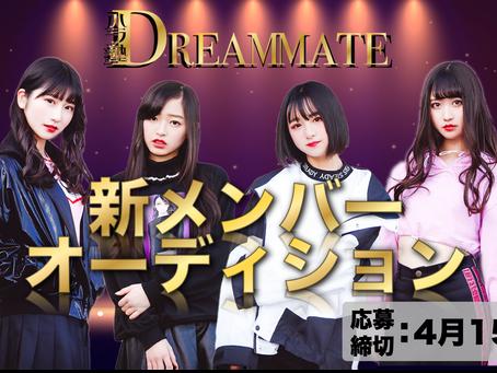 【INFORMATION】HDM新メンバーオーディション