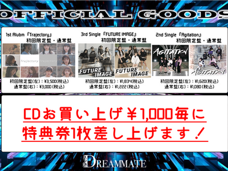 【INFORMATION】『Journey time for ERG SP -Flapping-』物販・特典会内容