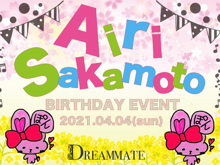【EVENT】坂本愛莉 BIRTHDAY EVENT開催決定!