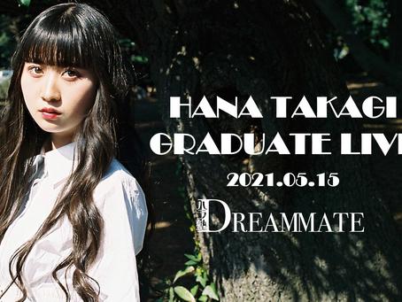 【重要】『HANA TAKAGI GRADUATE LIVE』に関する注意事項