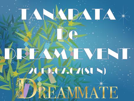 【重要】七夕 de DREAM EVENTに関する注意事項