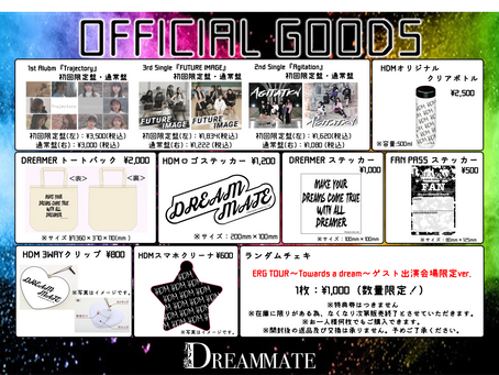 【INFORMATION】ERG TOUR〜Towards a dream〜 物販・特典会内容
