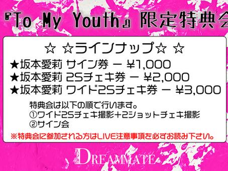 【INFORMATION】『To My Youth』物販・特典会内容