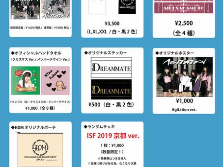 【INFORMATION】ISF2019 inわかさスタジアム京都 物販・特典会情報