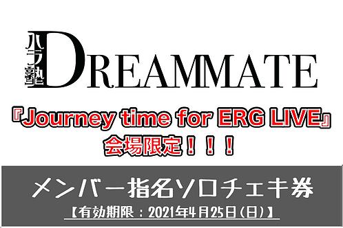 『Journey time for ERG LIVE』限定メンバー指定ソロチェキ