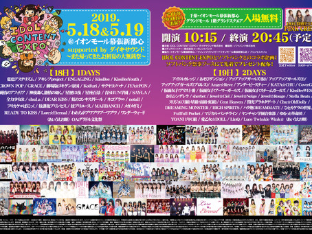 【INFORMATION】5/19(日)IDOL CONTENT EXPO出演時間について
