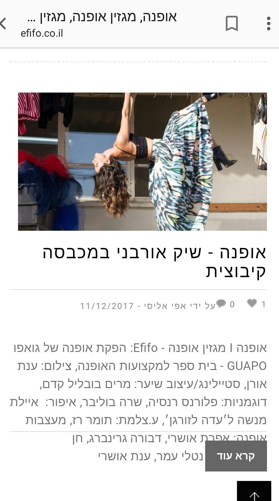 EFIFO - מגזין האופנה של ישראל