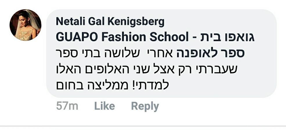 גואפו בית ספר לאופנה