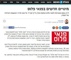 אתר וואלה! אוקטובר 2007