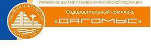 лого дагомыс.png