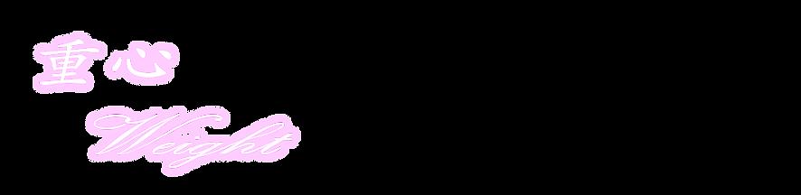 重心 | 台北阿根廷探戈專業課程教學
