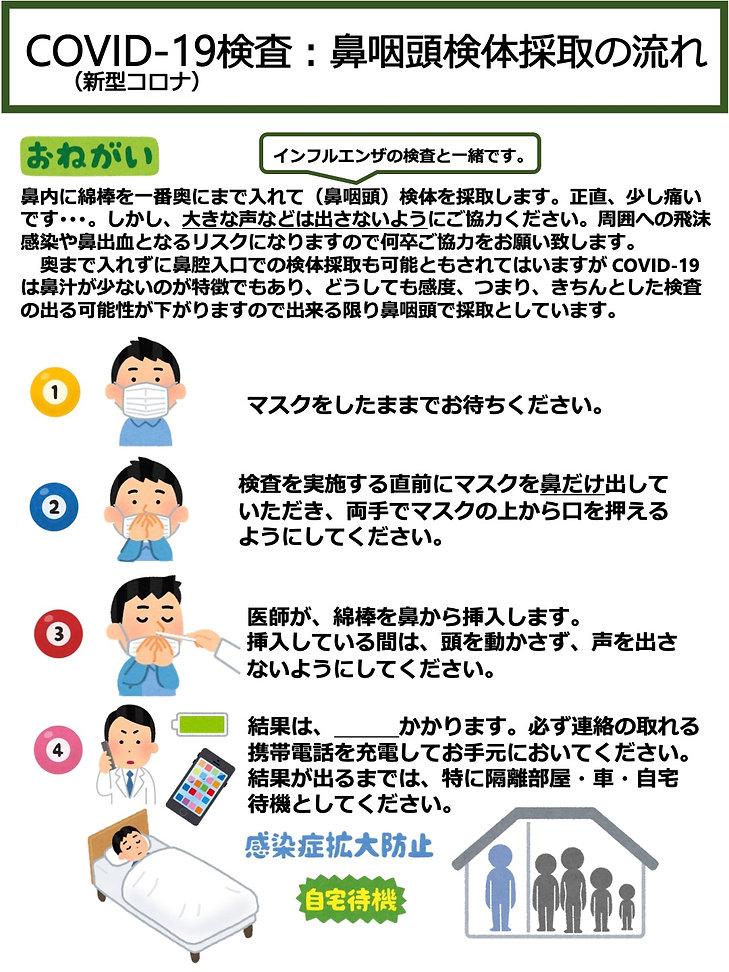 201227鼻咽頭検体採取即日A5.jpg
