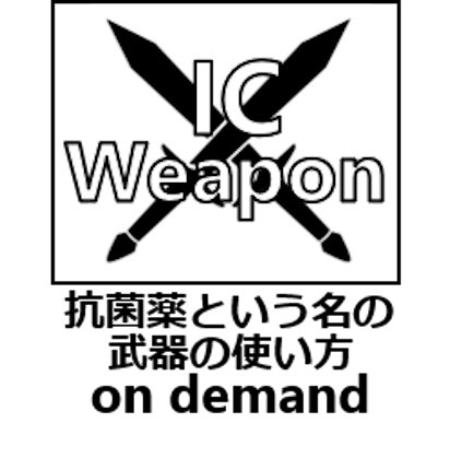 ICWEAPON