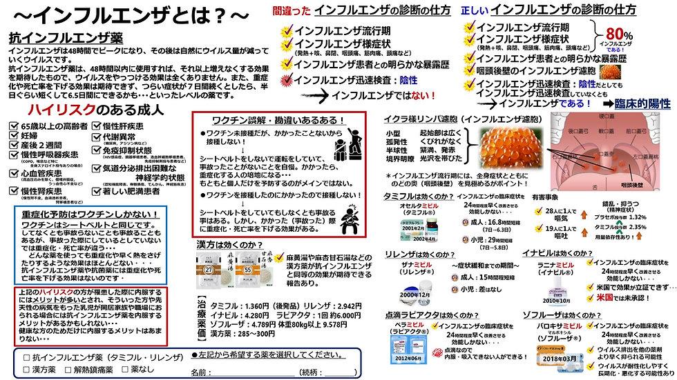201227コロフル10②.jpg