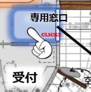 専用窓口.jpg