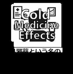 Cold medcine