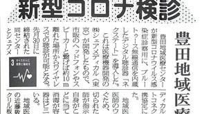 愛知県豊田市の地方紙である矢作新報様でネクステートを用いた非接触ワイヤレス聴診を特集いただきました