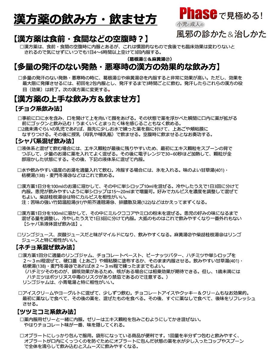 カゼ漢方薬オールインワン両面縦3枚1.jpg