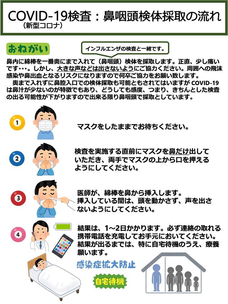 201227鼻咽頭検体採取1A5.jpg