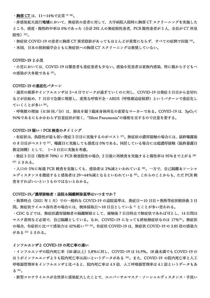 外来診療COVID-19の見極め方③.jpg