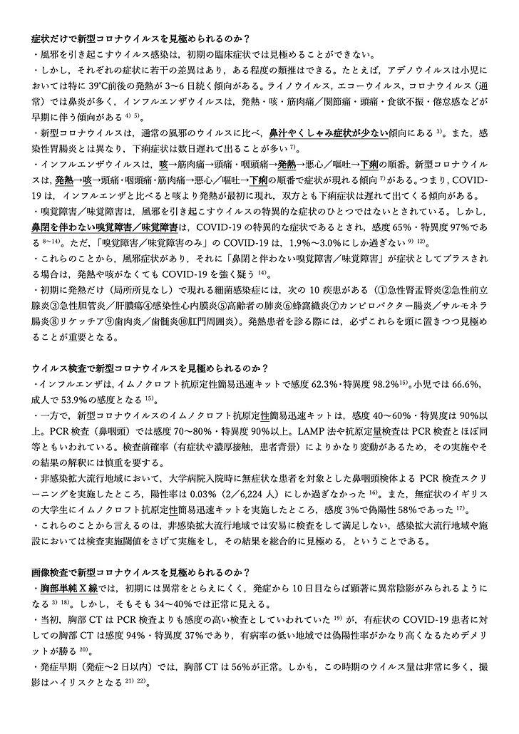 外来診療COVID-19の見極め方②.jpg