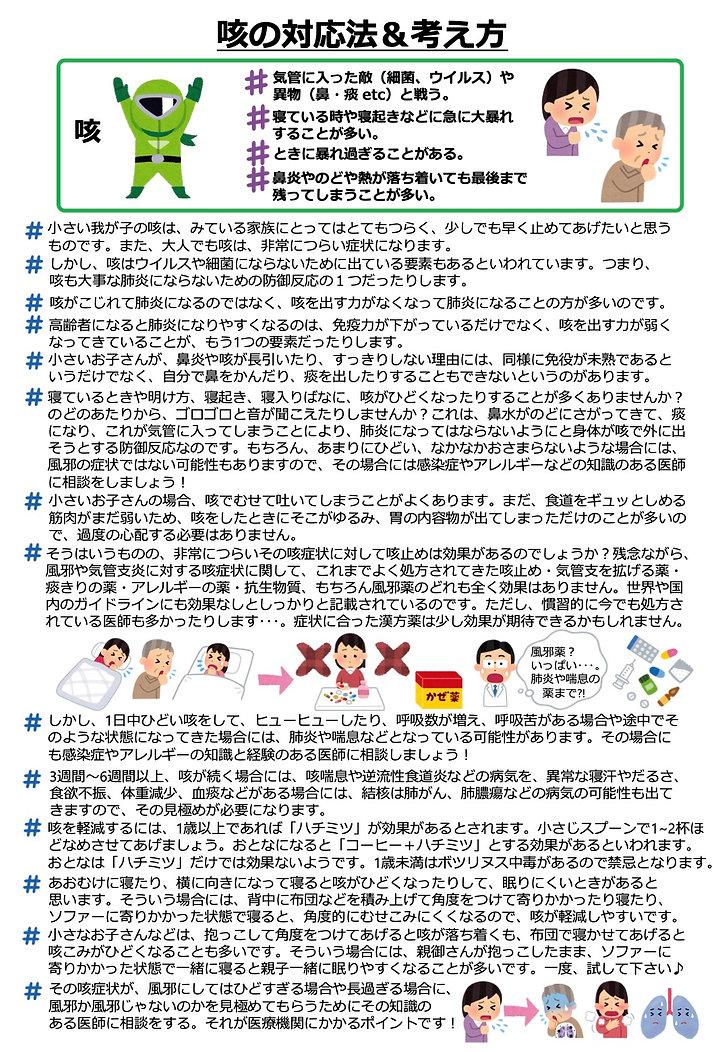 風邪症状4.jpg