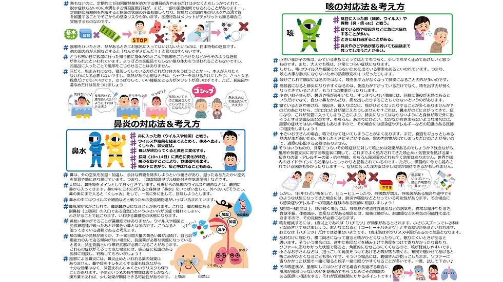 風邪症状対応法横A4 2枚②.jpg