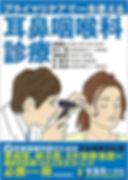 耳鼻咽喉科診療.jpg