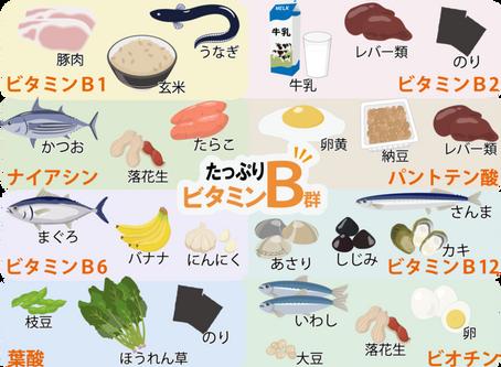 ビタミンB群の重要性