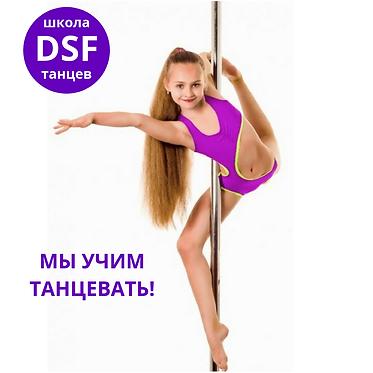 Pole dance Мариуполь Школа танцев DSF, пол дэнс мариуполь, пол денс мариуполь левый берег,