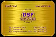 танцы Мариуполь, школа танцев Мариуполь, цены танцы Мариуполь, клубная карта танцы Мариуполь, танцы,