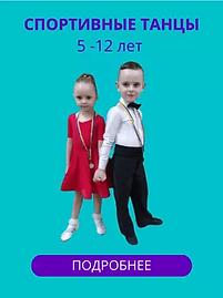 спортивные бальные танцы Мариуполь, школа танцев Мариуполь, танцы Мариуполь, танцы для детей от 5 лет Мариуполь, танцы, танцы для детей,