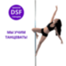 Школа танцев DSF pole dance.png