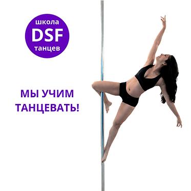 Школа танцев DSF pole dance, пол денс левый берег мариуполь, пол дэнс мариуполь, пол денс мариуполь, школа пл денс мариуполь, школана пилнах мариуполь,