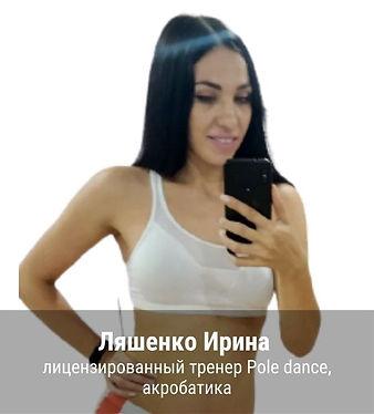 пол данс Мариуполь, pole dance Мариуполь, пол денс Мариуполь, пол дэнс Мариуполь, танцы на