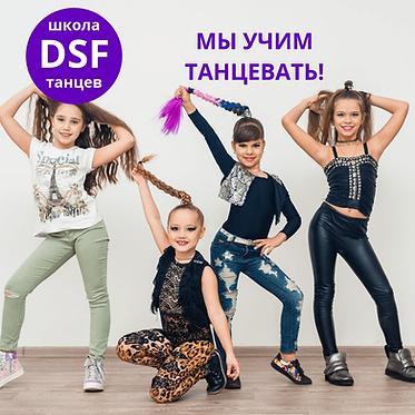 Школа танцев DSF Мариуполь Танцы для дев