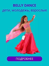 восточные танцы Мариуполь, танец живота Мариуполь, belly dance Мариуполь, школа танцев Мариуполь, танцы Мариуполь, танцы, танцы для детей,