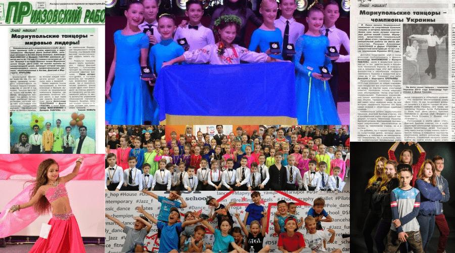 танцы мариуполь, мариуполь танцы, школа танцев мариуполь,