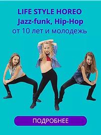 танцы джаз фанк Мариуполь, танцы jazz funk Мариуполь, школа танцев Мариуполь, танцы Мариуполь, танцы,