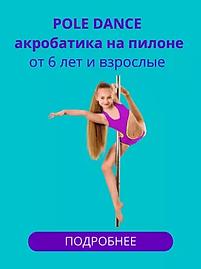 танцы на пилоне Мариуполь, акробатика на пилоне Мариуполь, pole dance Мариуполь, школа танцев Мариуполь, танцы для детей Мариуполь, танцы, пилон Мариуполь,