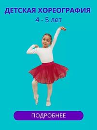школа танцев Мариуполь, танцы Мариуполь, танцы для детей Мариуполь, танцы, танцы для детей, школа танцев,