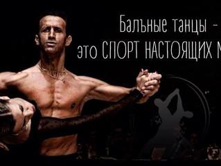 Бальные танцы - спорт настоящих мужчин!